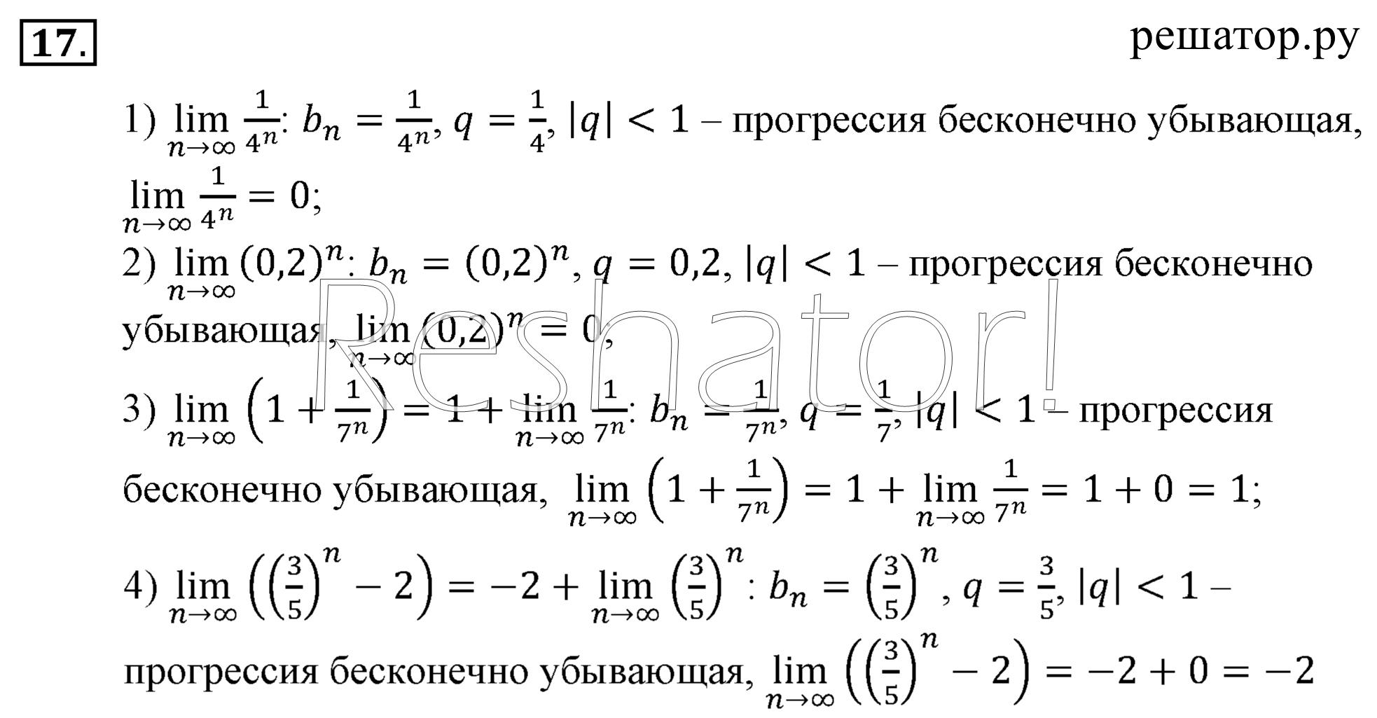 Алгебре алимов по решак гдз