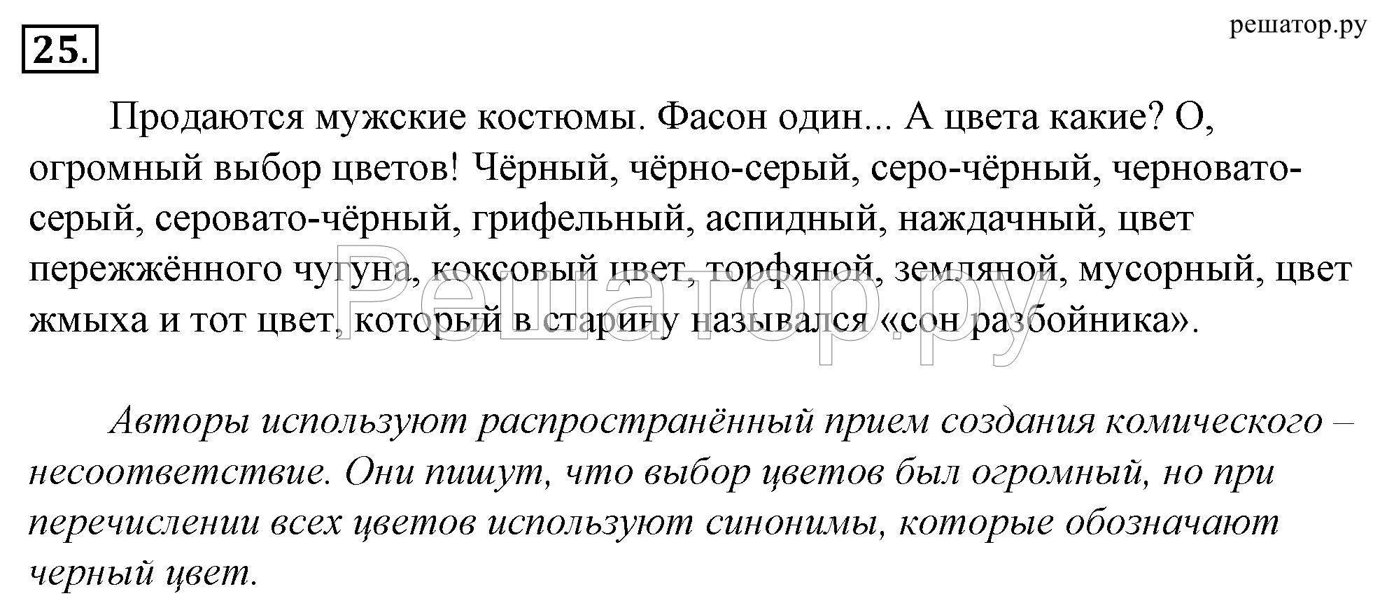 Гольцова и шамшин гдз по русскому 11 класс 2018 год