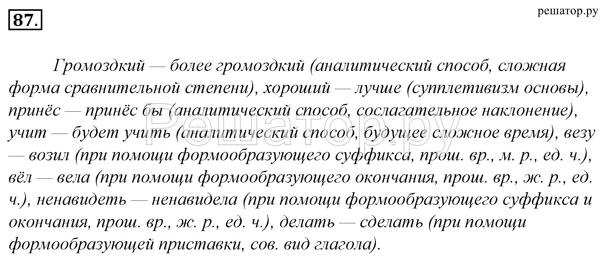 гдз по русскому 11 класс 2003