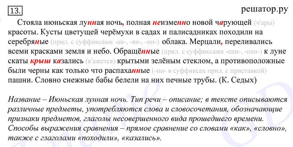 Упражнение из учебника грекова