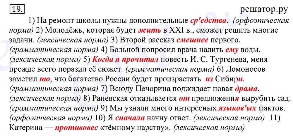 гдз по русскому греков 2007