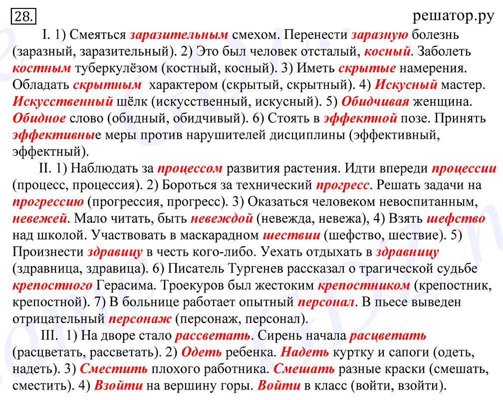 Гдз по русскому языку воительева