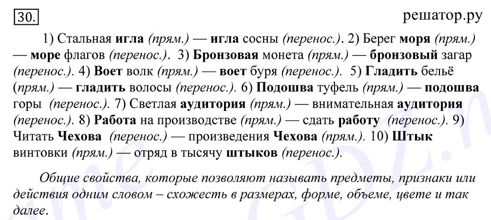 Русский 10-11 класс греков чешко гдз скачать