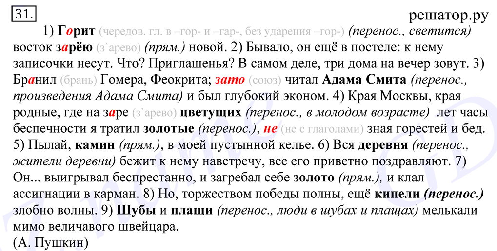 Гдз к учебнику по русскому греков, крючков, чешко бесплатно