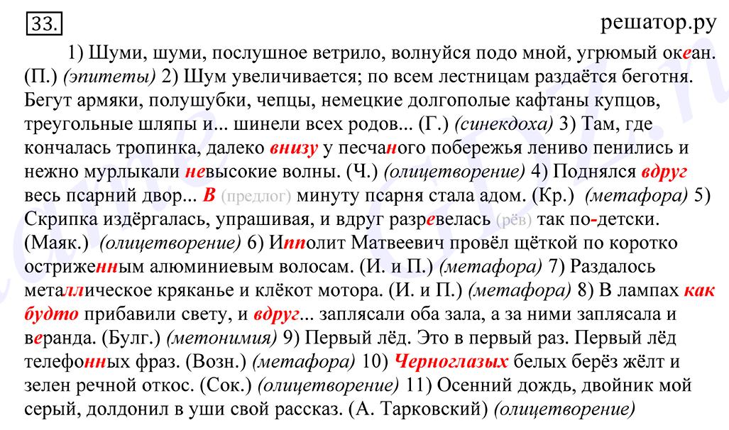 Гдз по русскому 11 класс греков крючков чешко