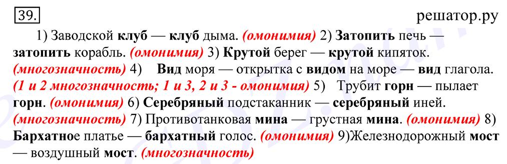 программа удмуртский язык 5 кл