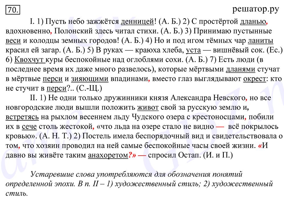 гдз русский язык 10-11 греков