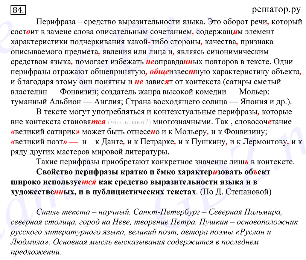 Гдз русский язык 10 11 классы греков крючков чешко