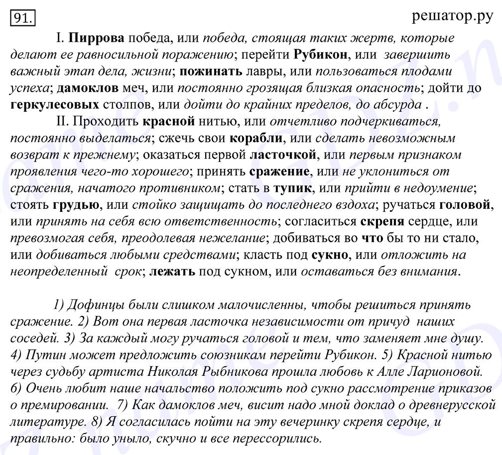 Чешко русский язык 10-11 класс гдз онлайн 88 года