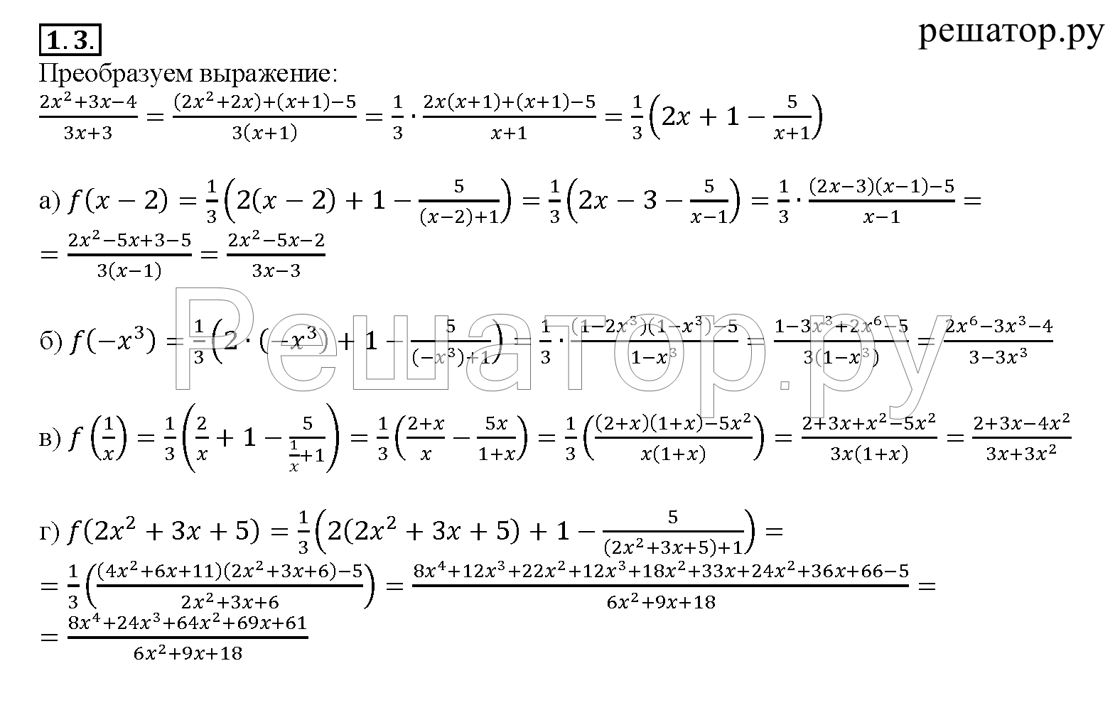 Гдз по алгебре на базе класса автор мордкович