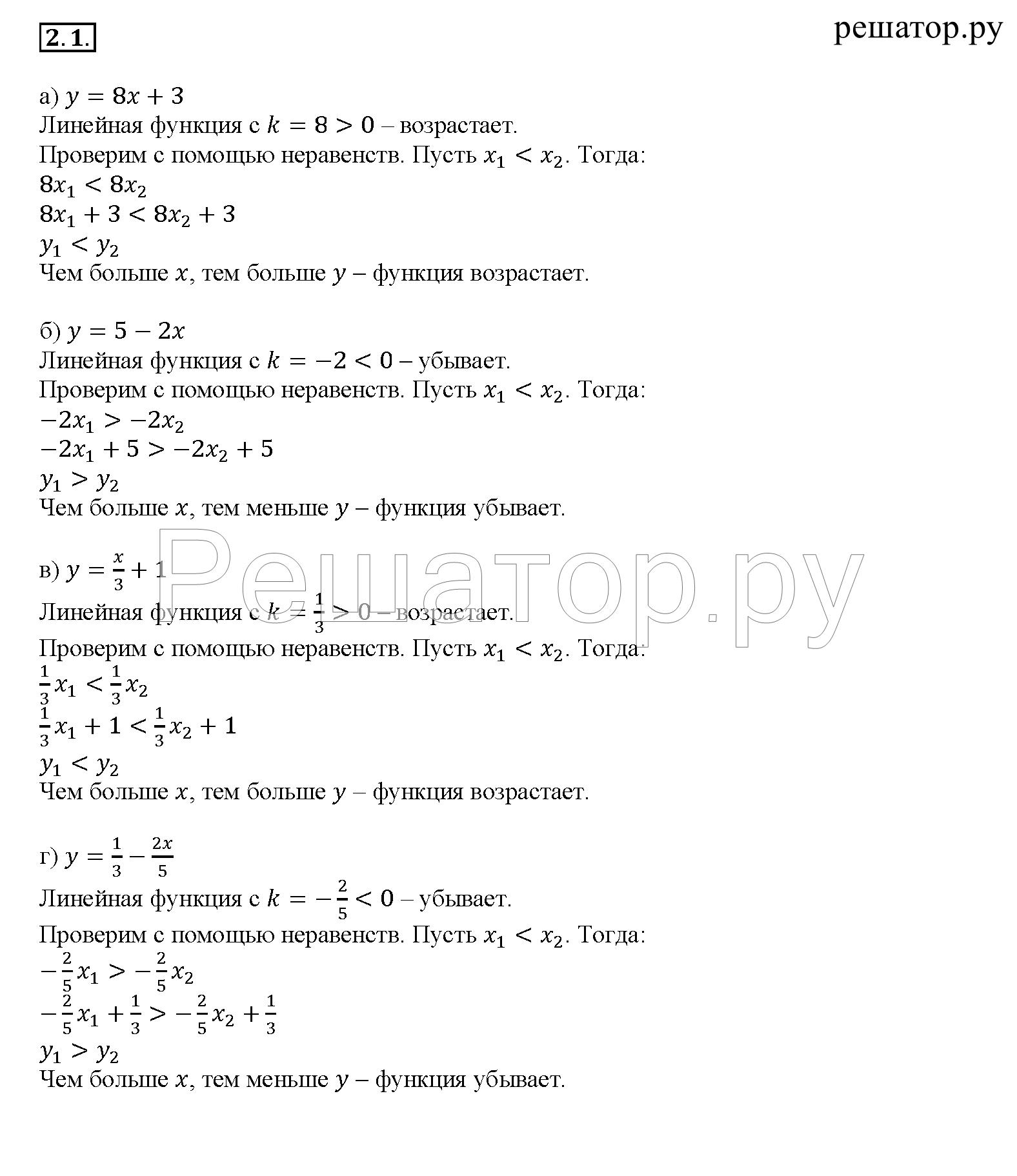 маркович гдз алгебра 8 класс 2 часть
