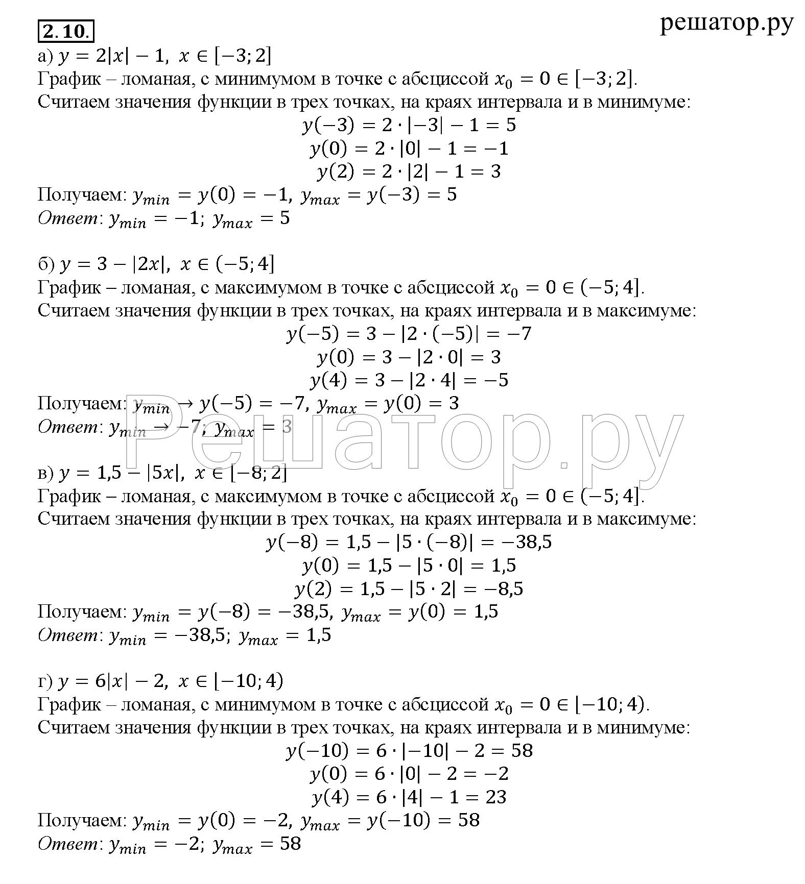 Гдз алгебре класс часть2 задачник мордкович, мишустина тульчинская, александрова