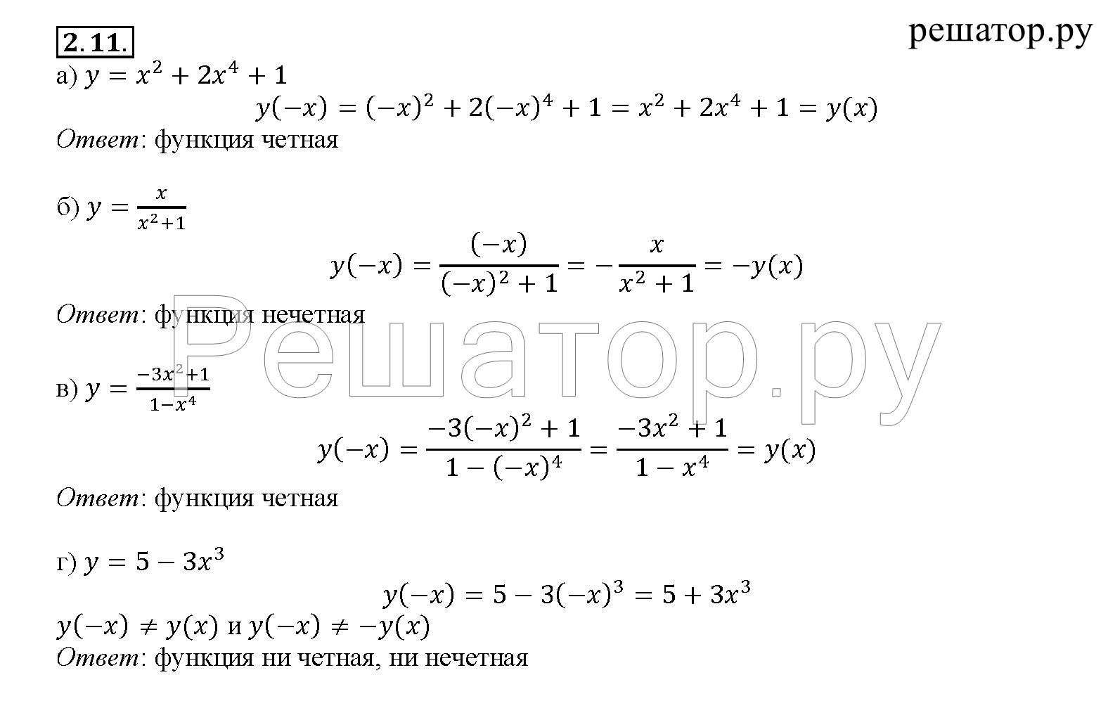 Онлайн гдз по алгебре мордкович. мишустина клас сонлайн