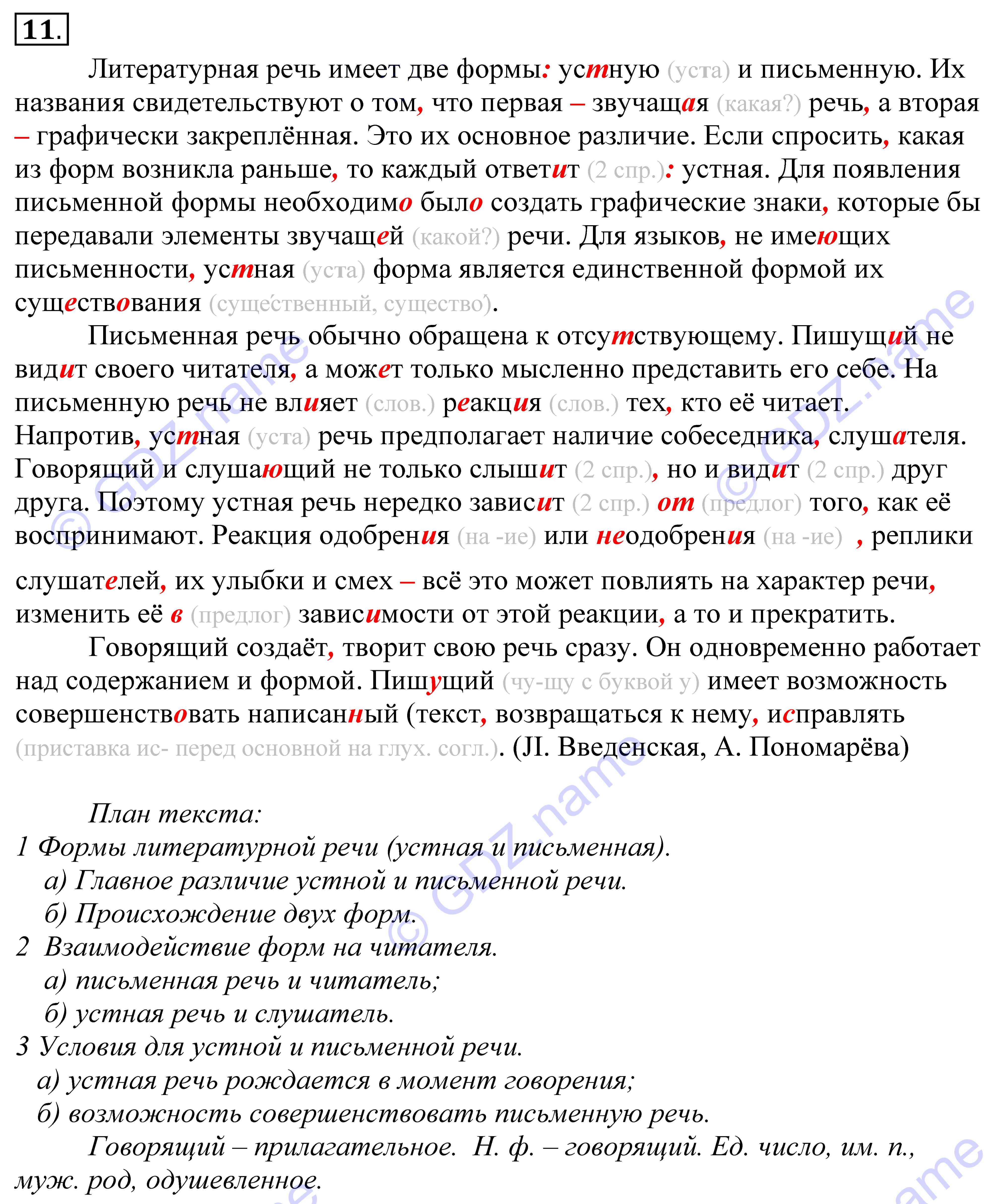 Русский язык 10-11 класс 2018 власенков скачать