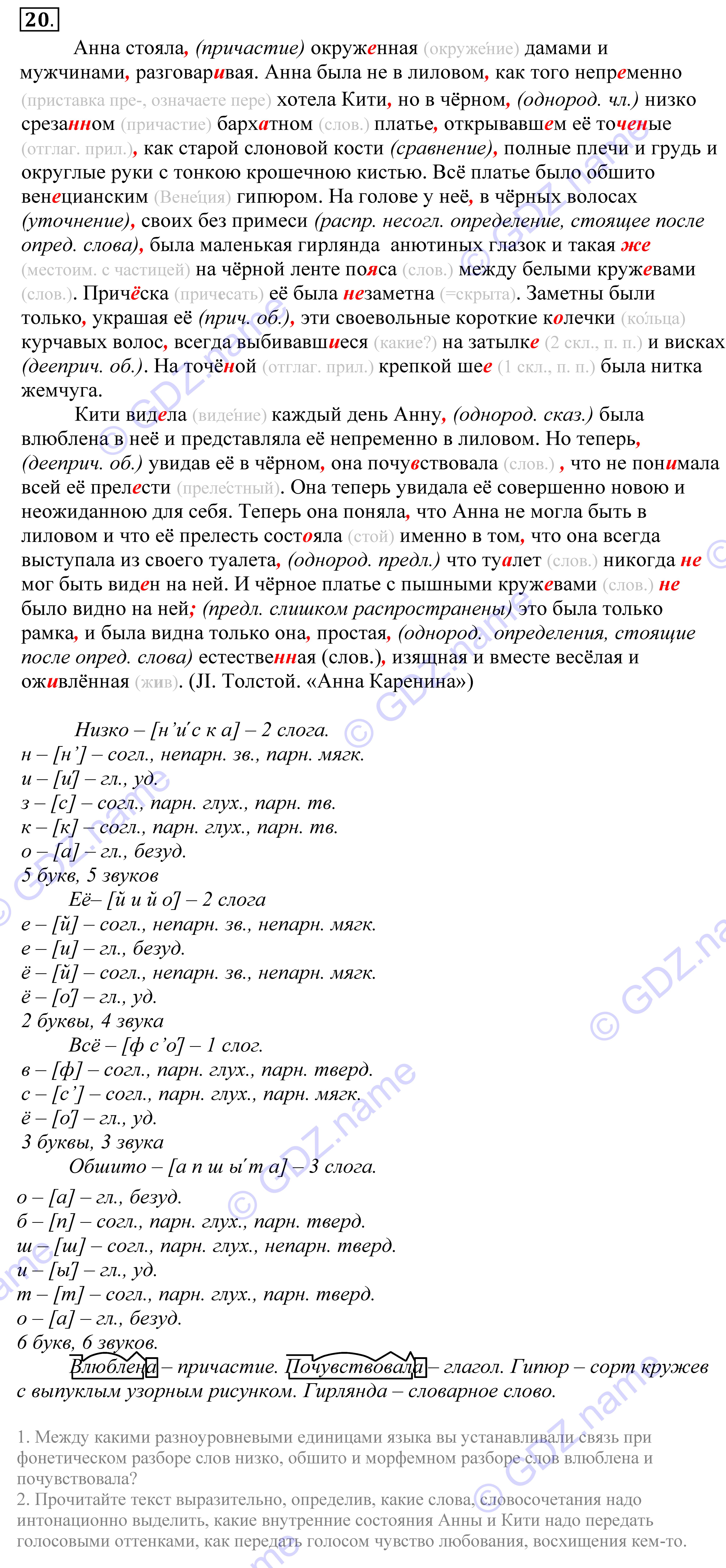гдз по русскому 10 класс 2003