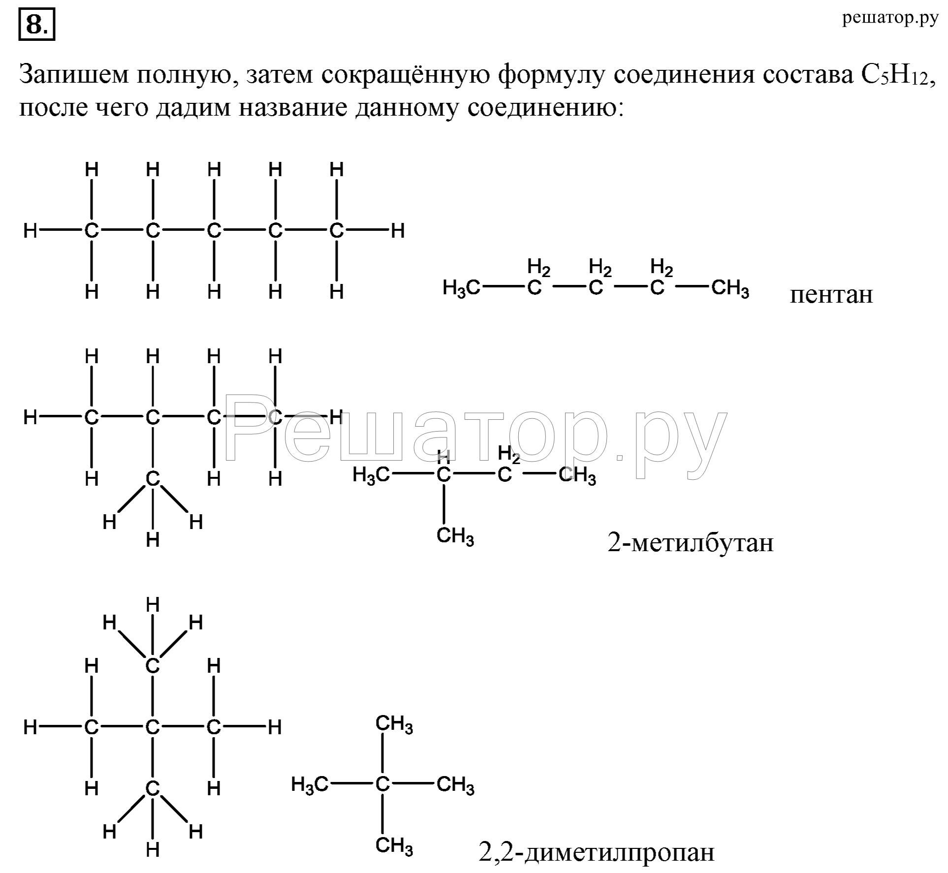 Гдз по химии базовый уровень 11 класс онлайн
