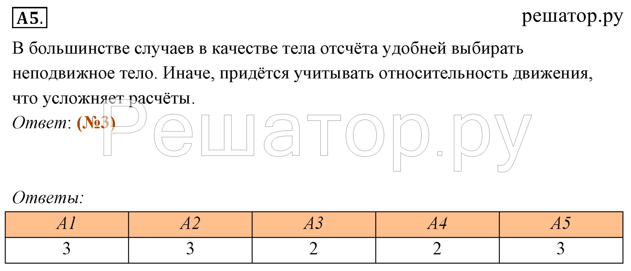 Физика 10 класс мякишев, буховцев упражнение 19 задание 2 гдз.