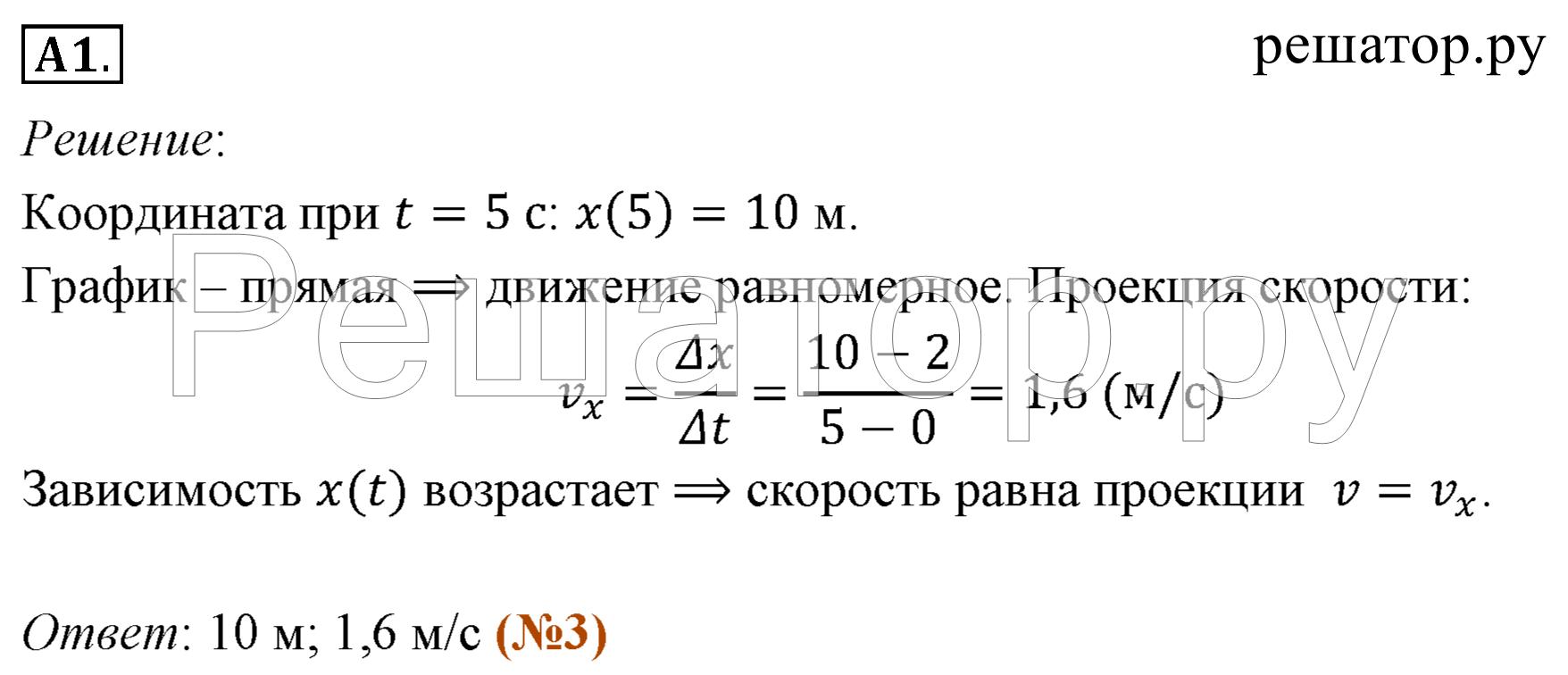 тесты по физике 10 класс с ответами мякишев
