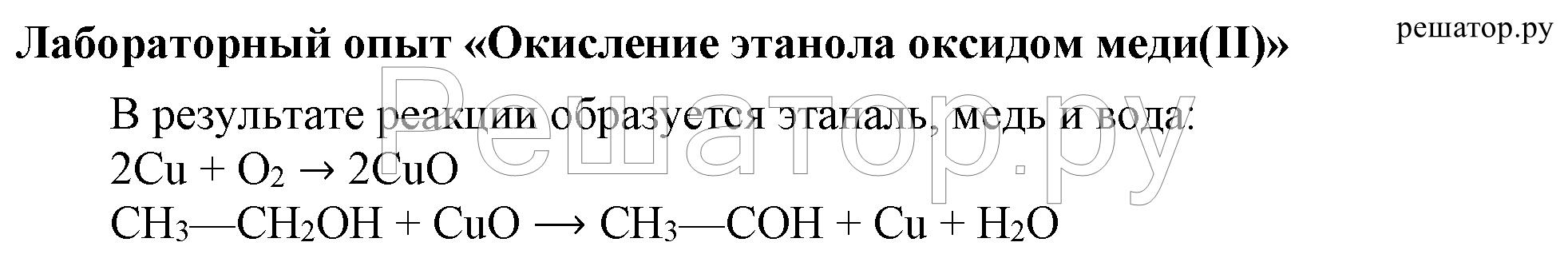 Получение альдегидов окислением этанола оксидом меди