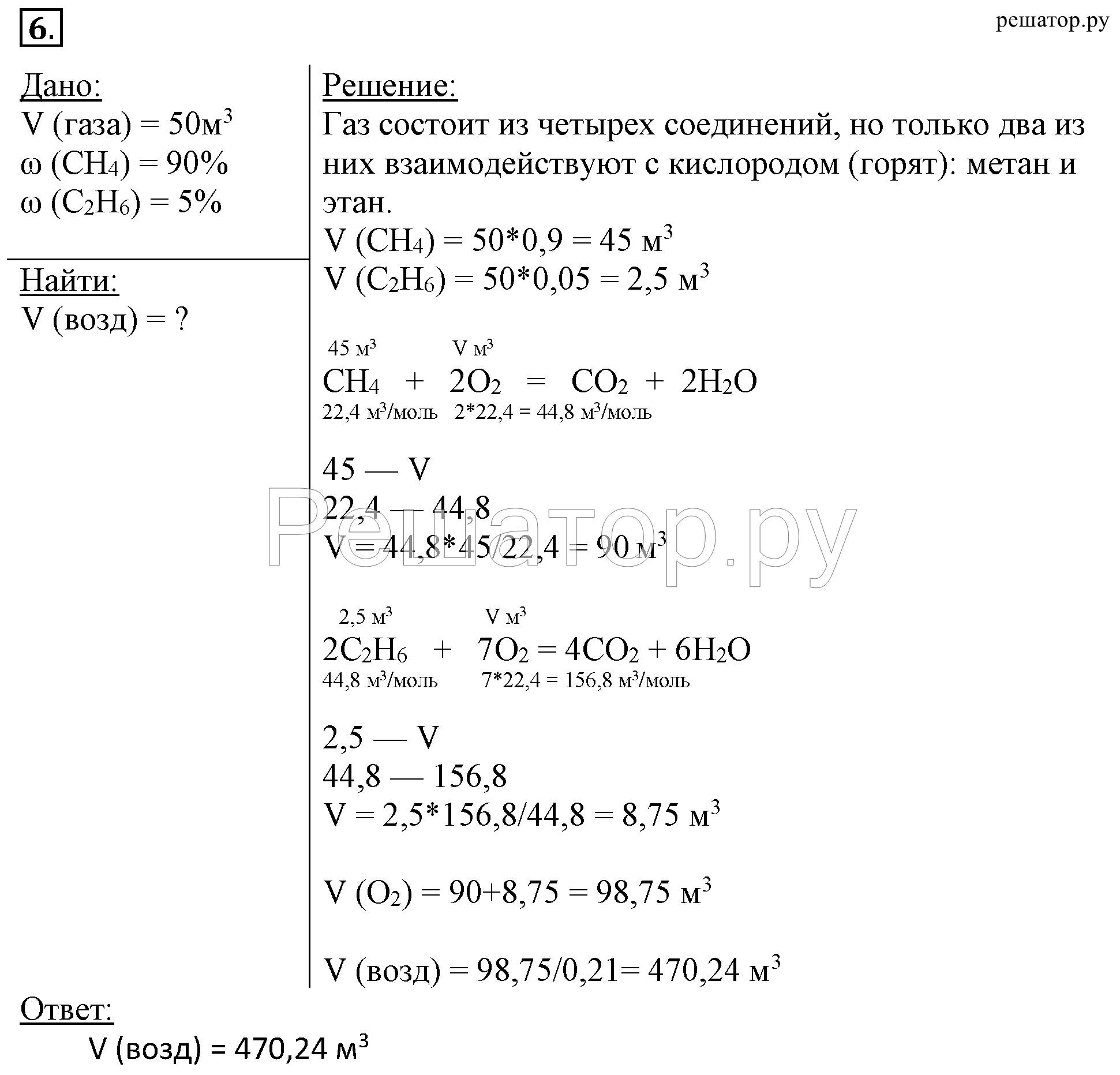 Гдз по химии 9 класс рудзитис и фельдман онлайн
