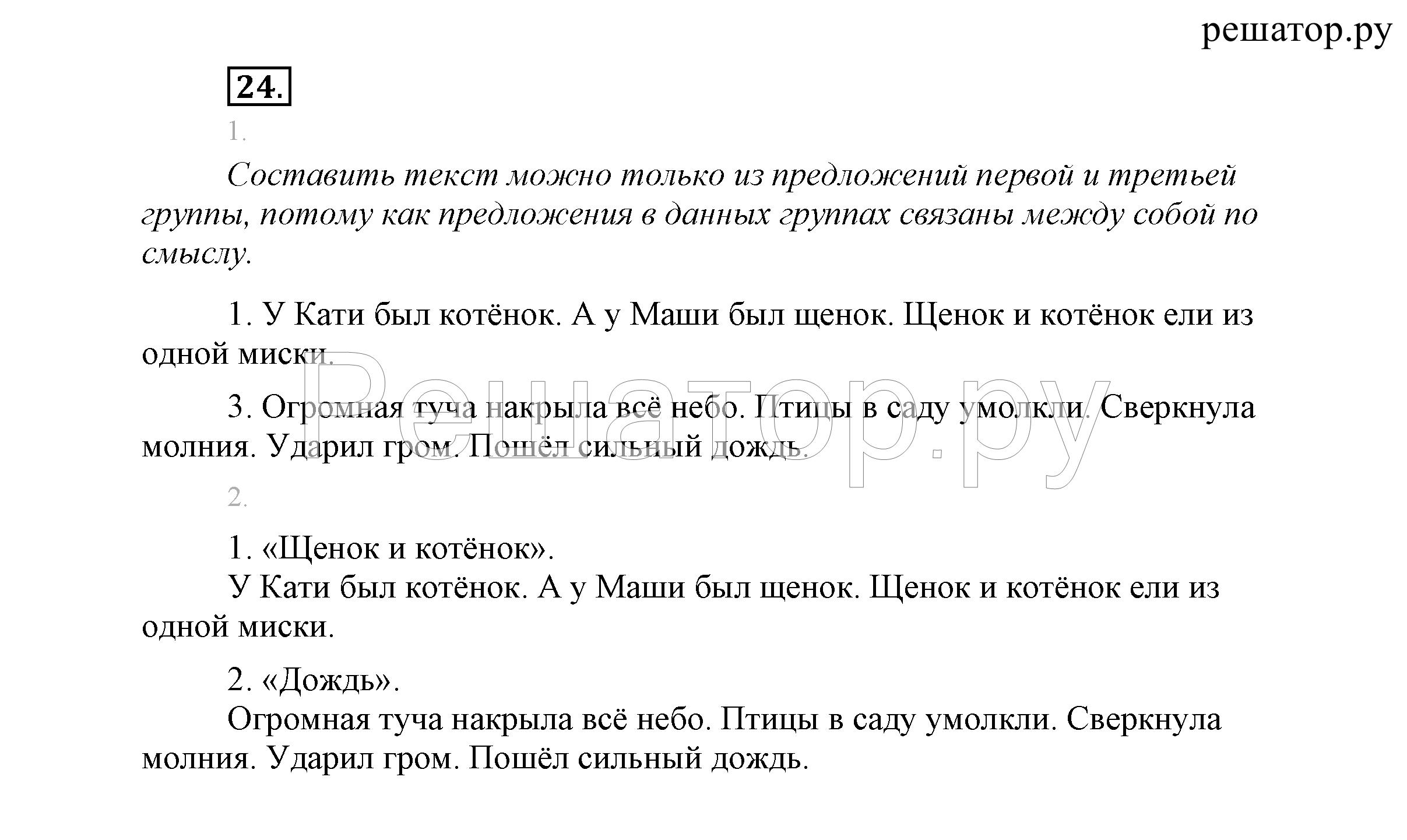 Русский язык проверь себя климанова бабушкина 3 класс гдз урок