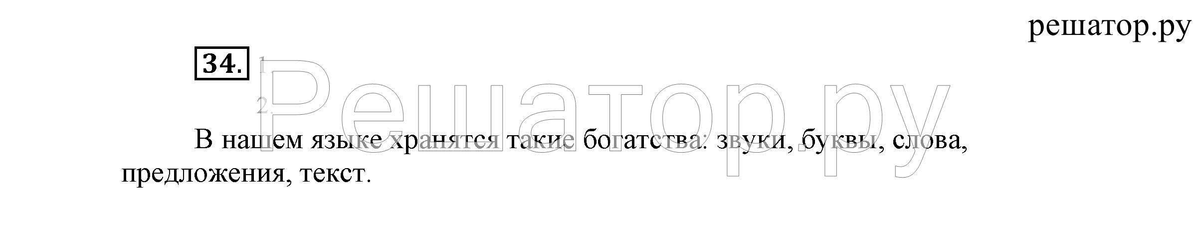 русский язык перспектива часть 1