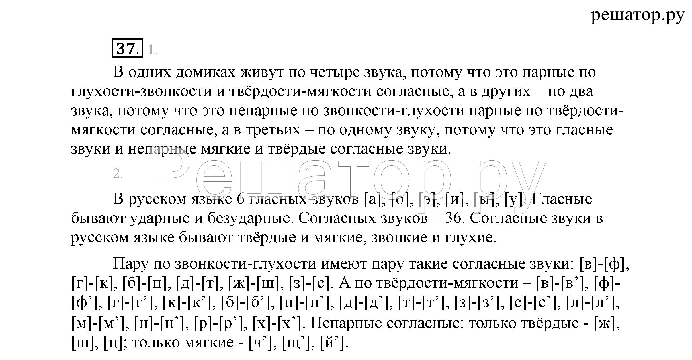 Ответ на 177 упражнение по русскому языку 2 класса климанова и бабушкина