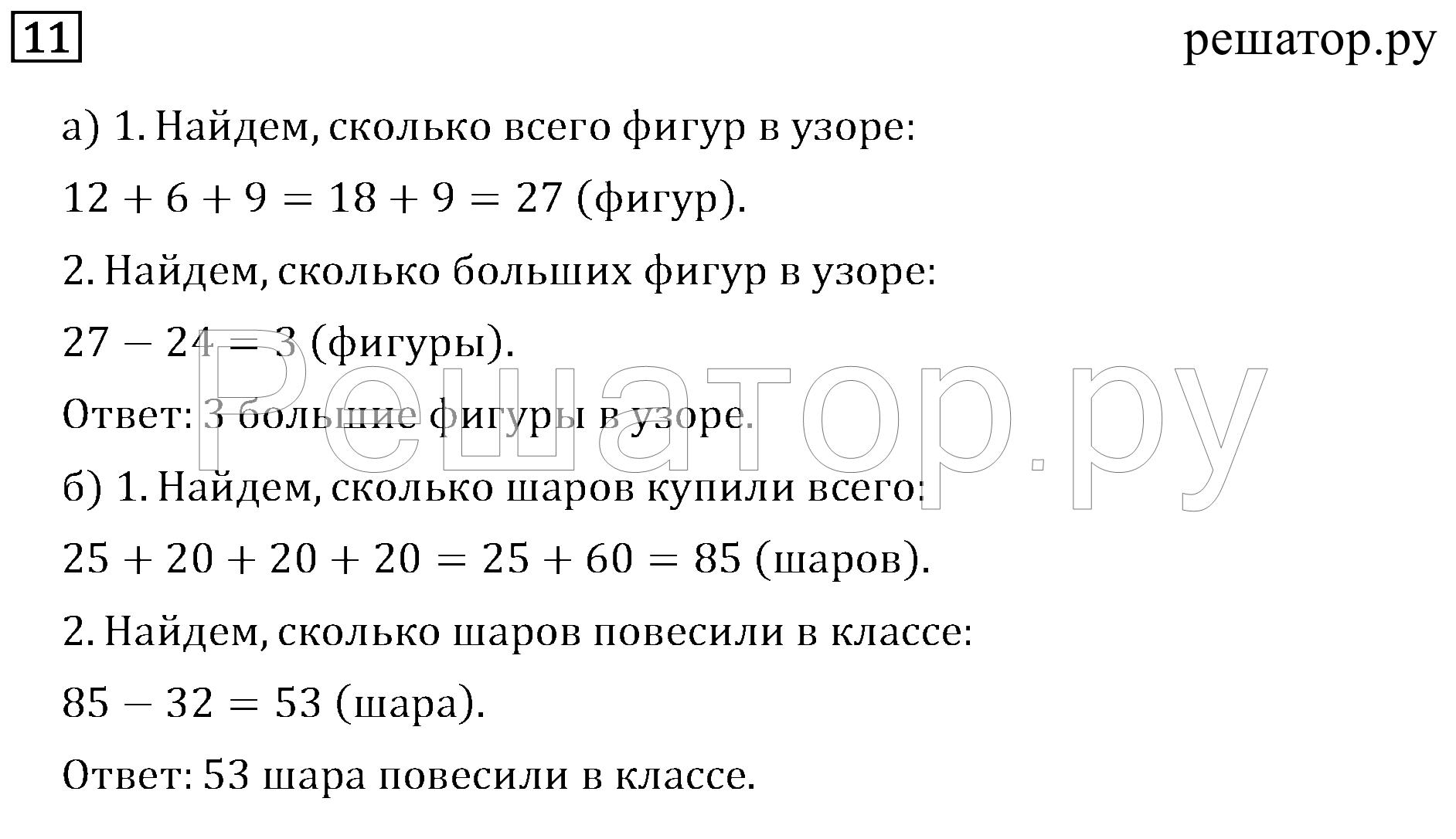петерсон 2 класс 1 часть учебник решебник