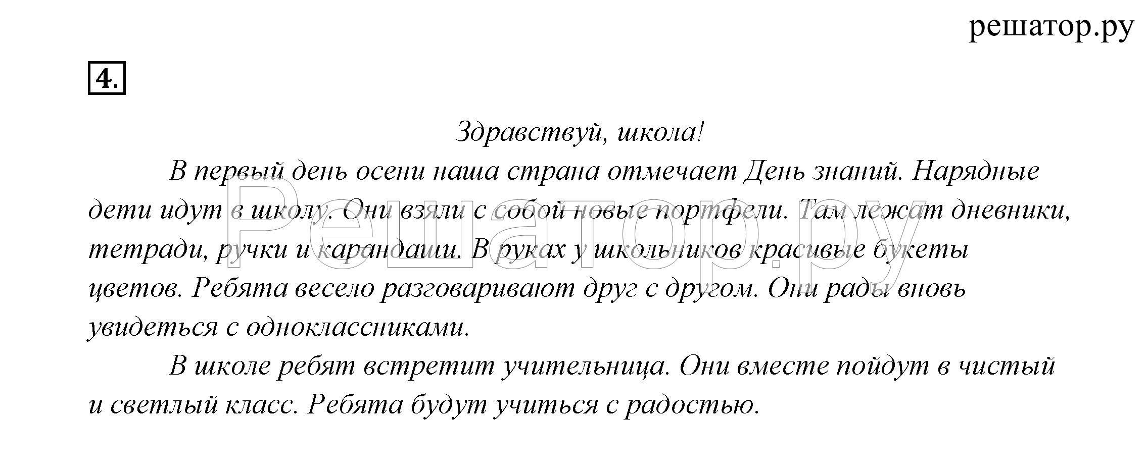 Решебник к учебнику русский язык 3 класс горецкий конакина онлайн