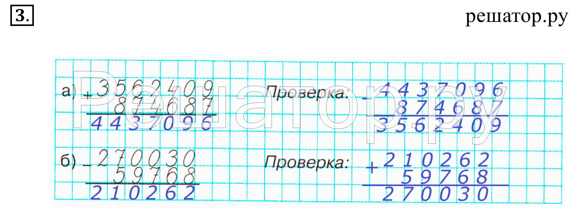 ГДЗ к самостоятельным и контрольным работам по математике класс  Самостоятельная работа к урокам 24 25 стр 19 20 1 2 3 4 5 Самостоятельная работа к урокам 16 25 стр 21 22 1 2 3 4 5 6 7 8 9
