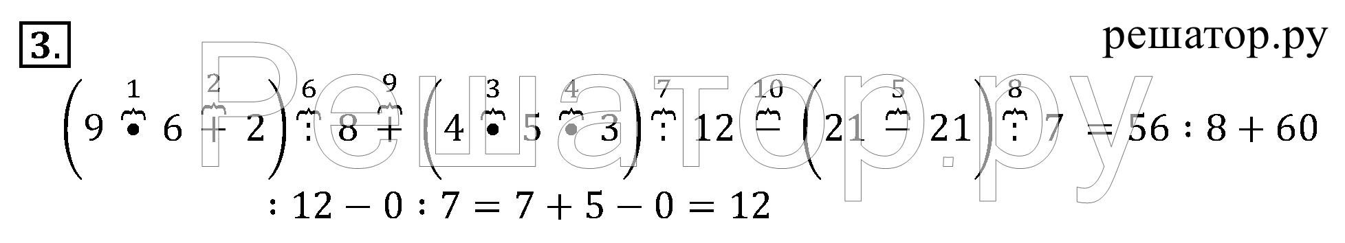 ГДЗ к самостоятельным и контрольным работам по математике класс  Самостоятельная работа к урокам 30 31 стр 27 28 1 2 3 4 5 Самостоятельная работа к урокам 32 33 стр 29 30 1 2 3 4 5 Контрольная работа к урокам