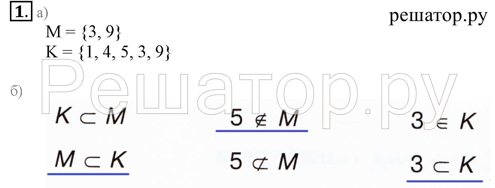 ГДЗ к самостоятельным и контрольным работам по математике класс  Самостоятельная работа к урокам 9 11 стр 9 10 1 2 3 4 5 Самостоятельная работа к урокам 12 15 стр 11 12 1 2 3 4 5 Контрольная работа к урокам 1 3
