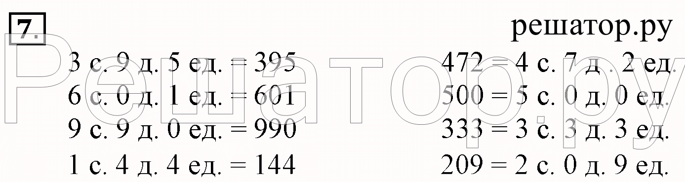 h1-3-5-z-7.png