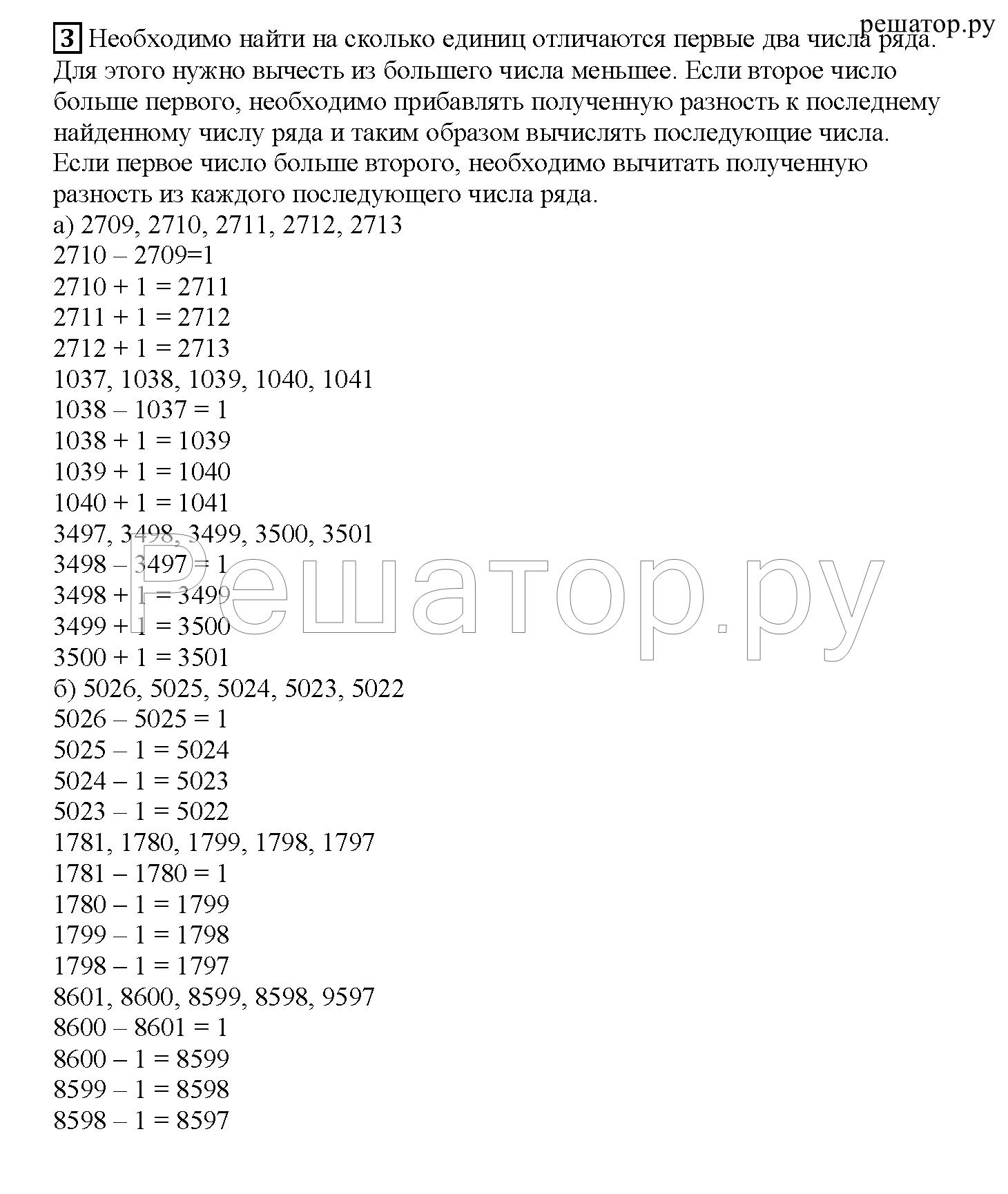 гдз математика башмаков 1 часть