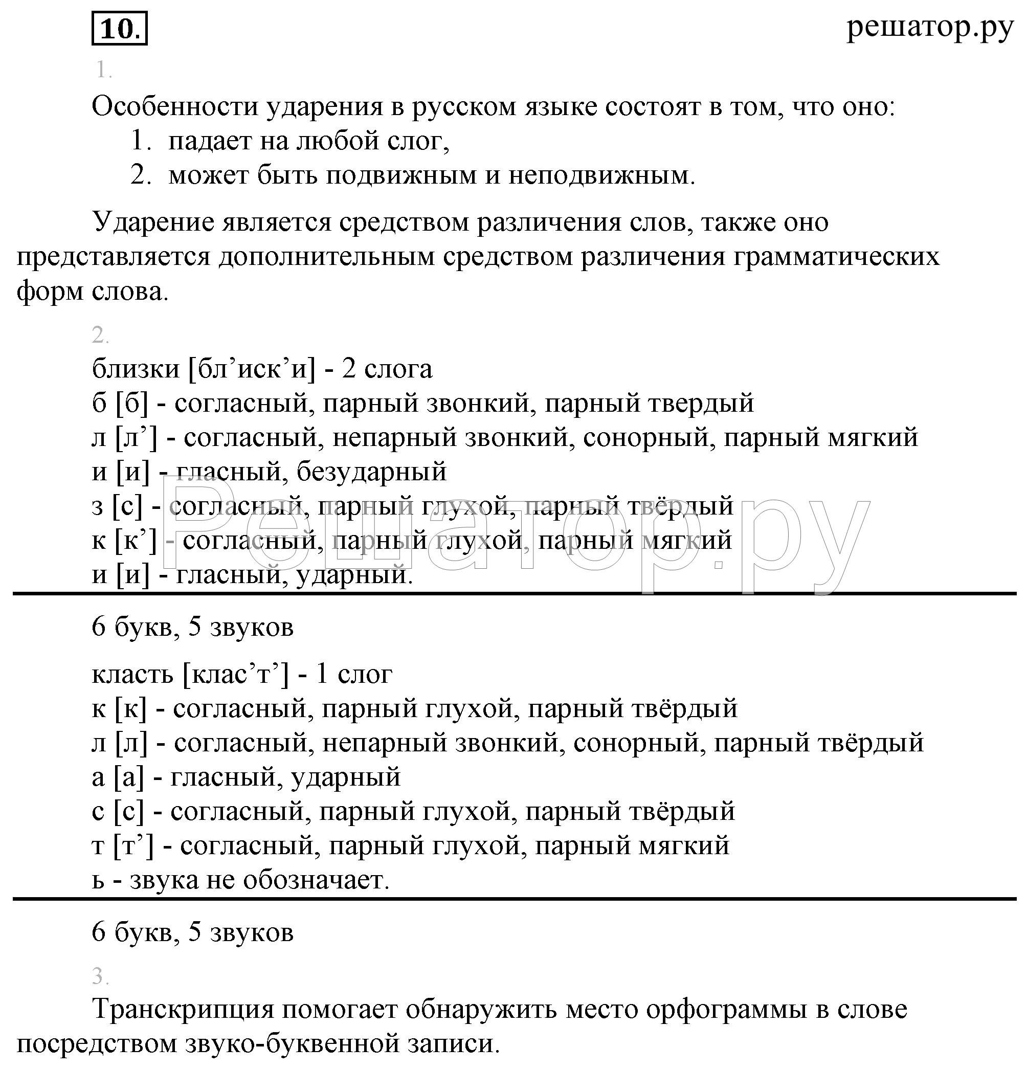 Решебник по русскому 10 класс бунеев онлайн