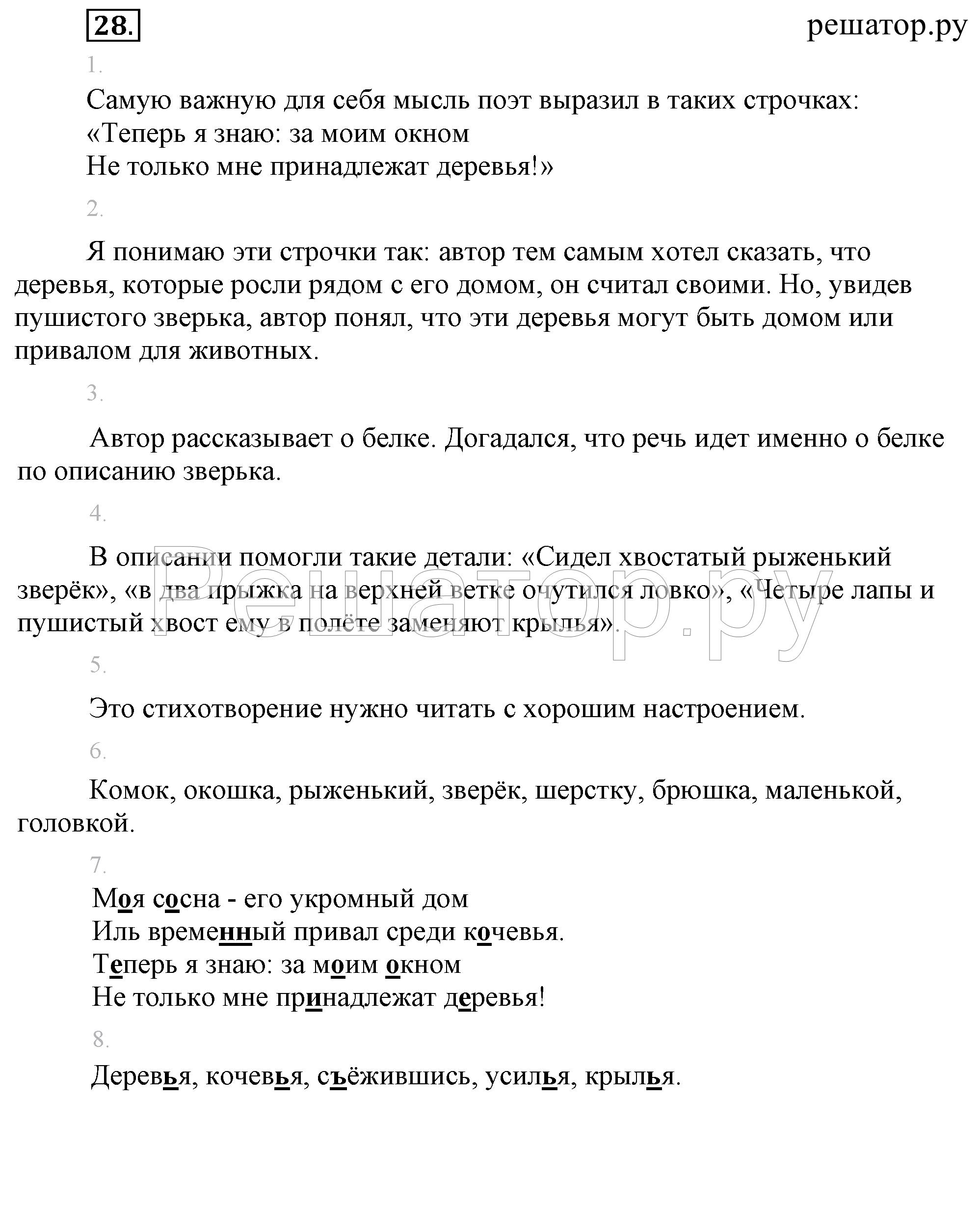 Упр.295 русский язык 6 класс бунеева