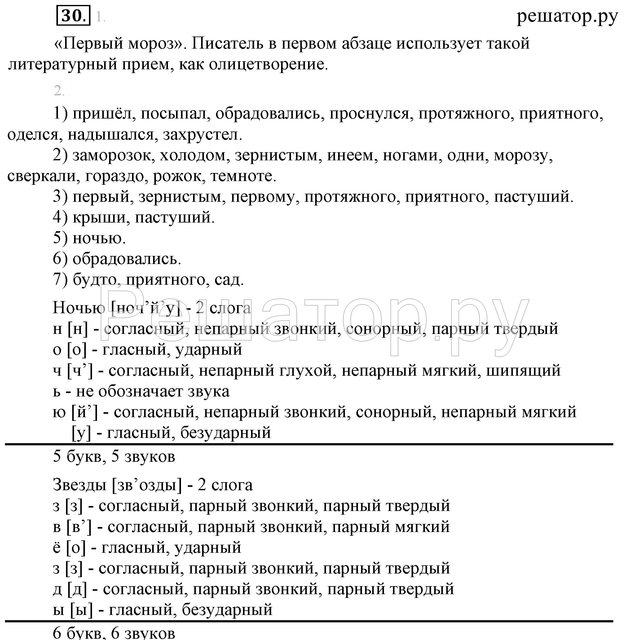Решебник по русский язык 5 класс бунеев 2018 год баласс