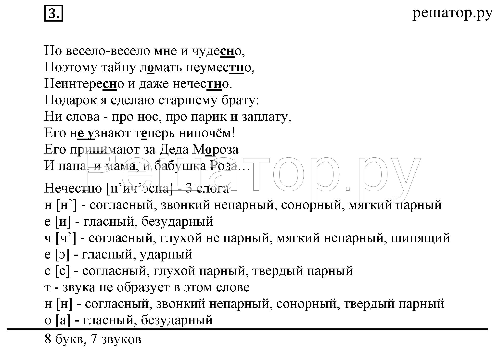 Ответы на упражнения для работы дома по русскому языку 4 класса бунеев часть