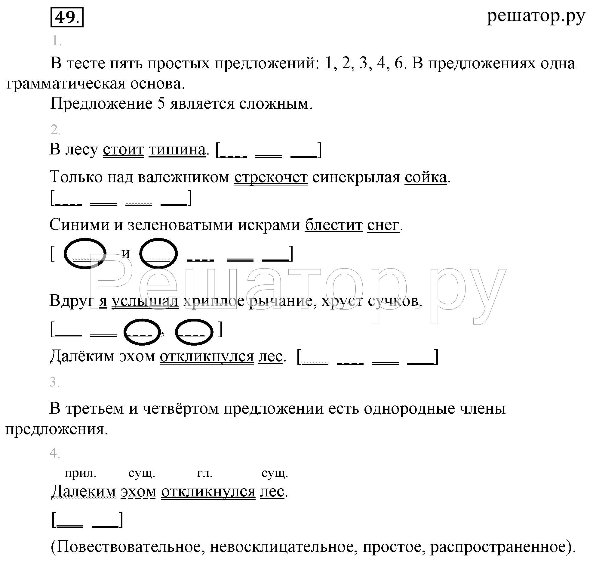 Рус яз решебник упр.123 класс 4 бунеева