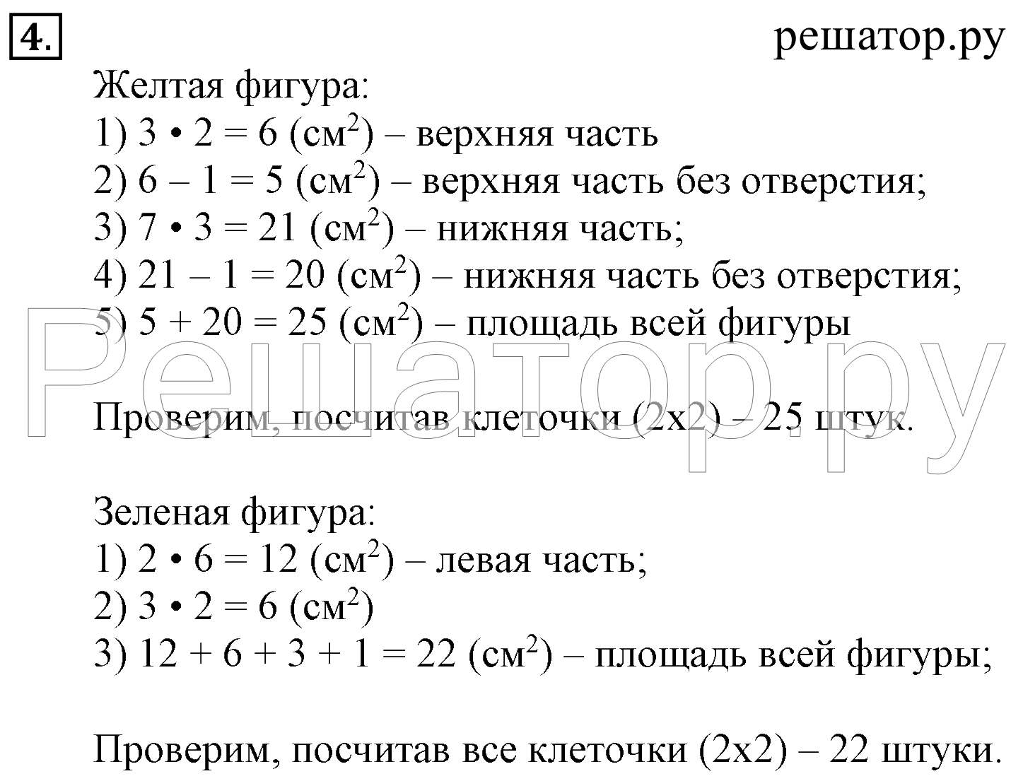 дорофеев 4 класс учебник 1