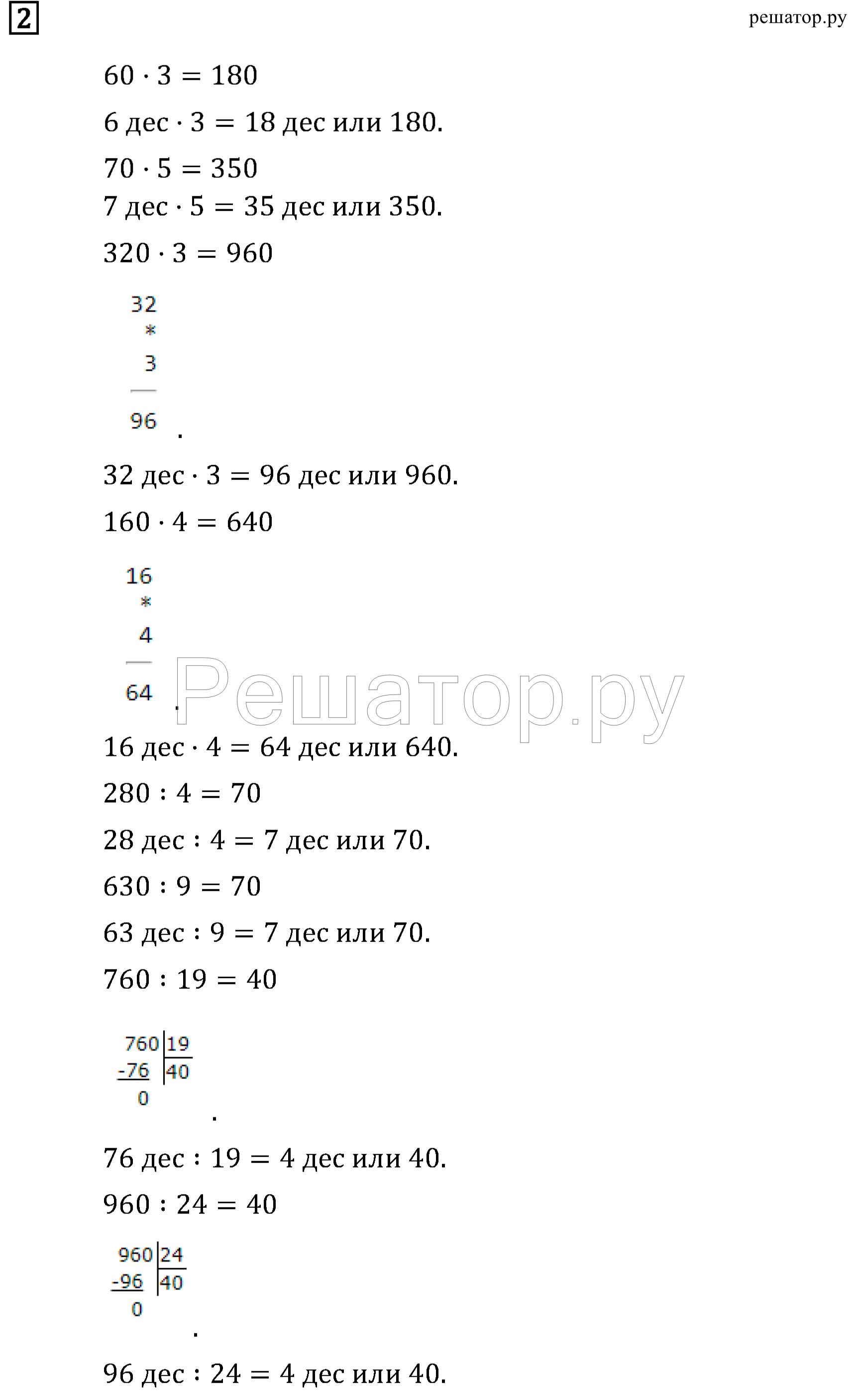 гдз математика 4 класс перспектива учебник
