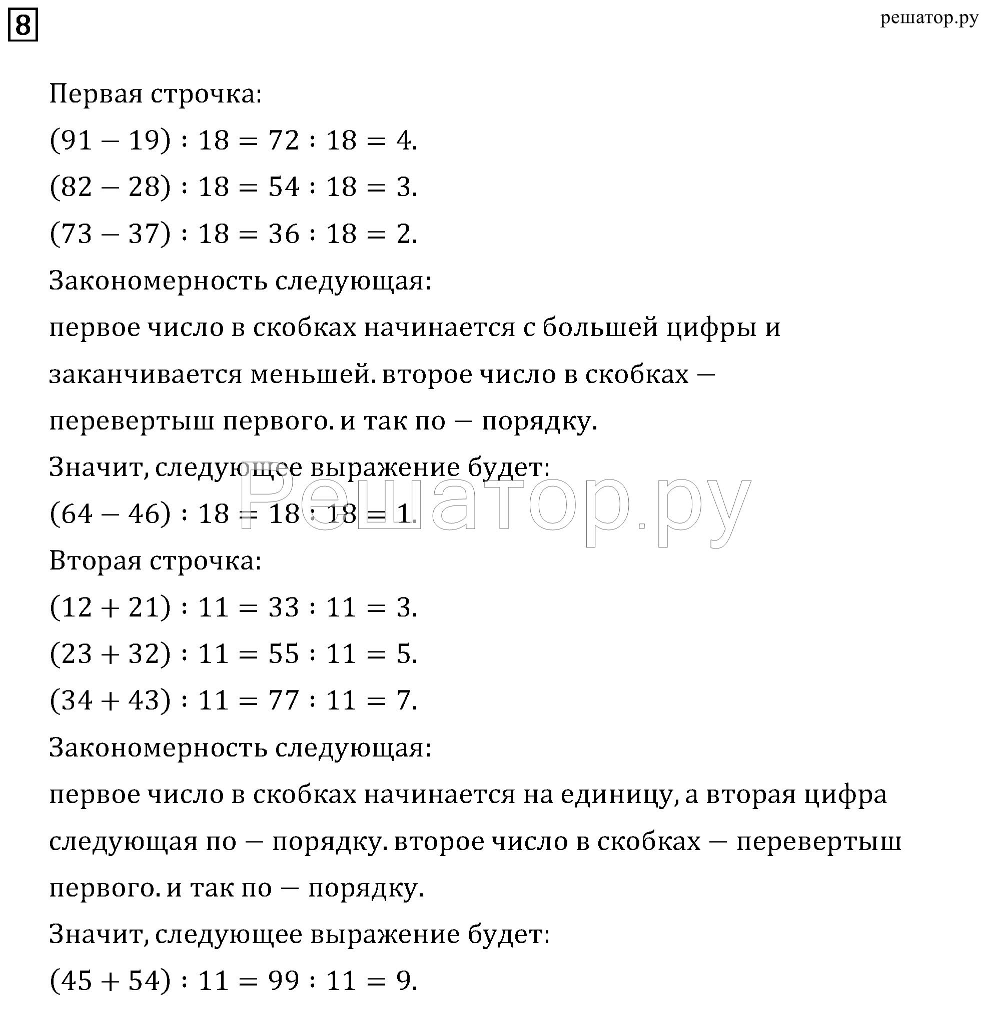 решебник по математике 4 учебник 2