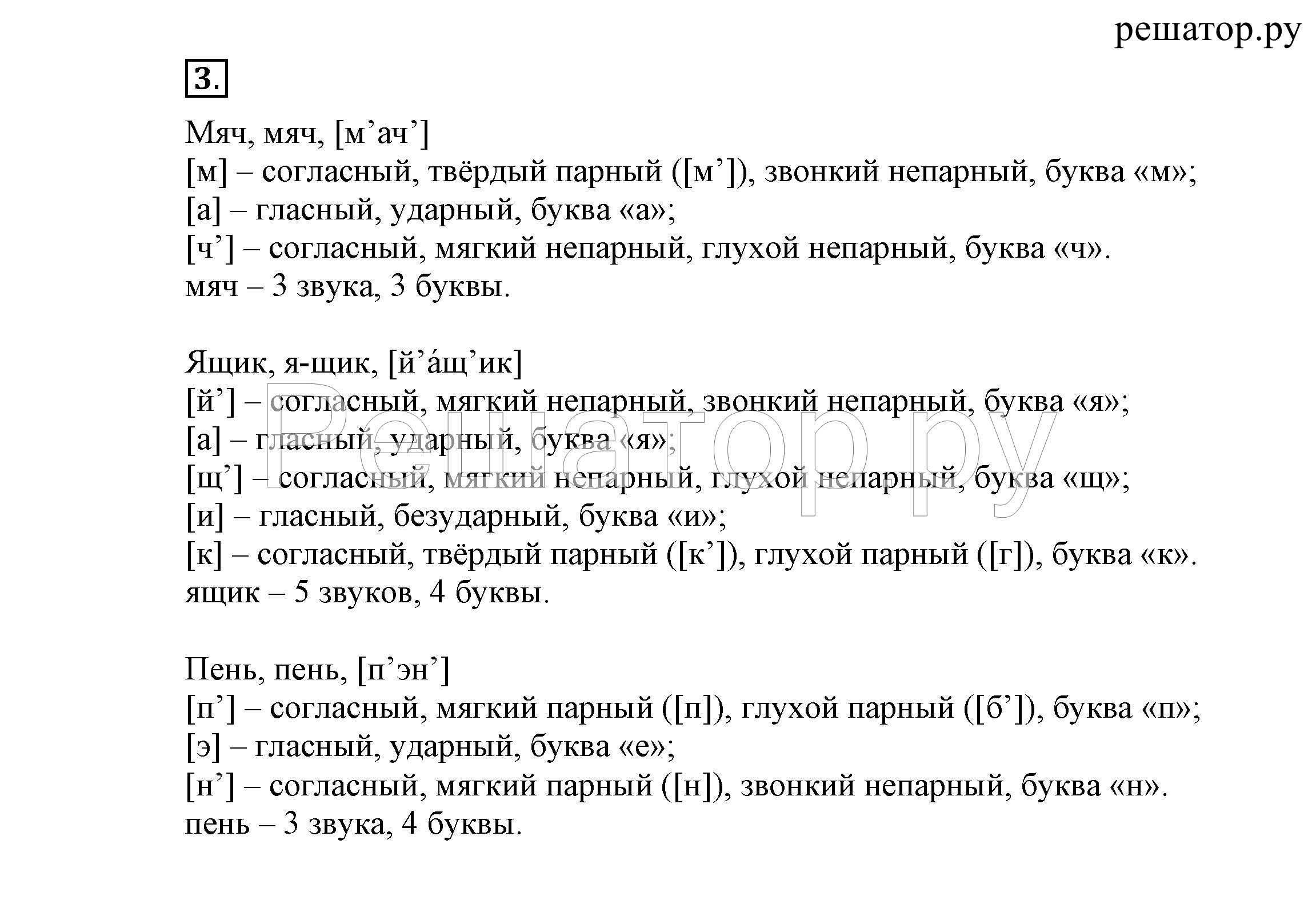 Сошьём фонетический (звуко-буквенный) разбор слова 95
