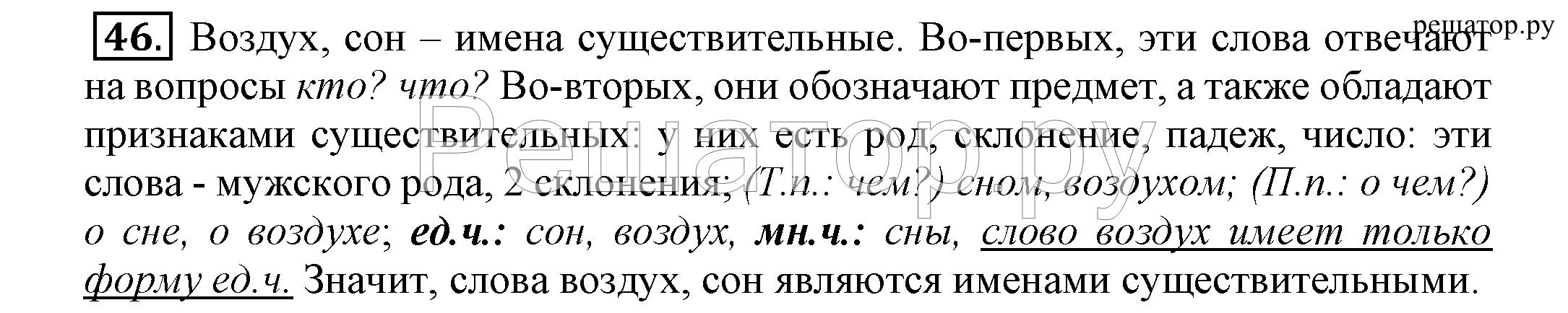 Курс общей скачать решебник по русскому языку за 4 класс климанова бабушкина создания оао