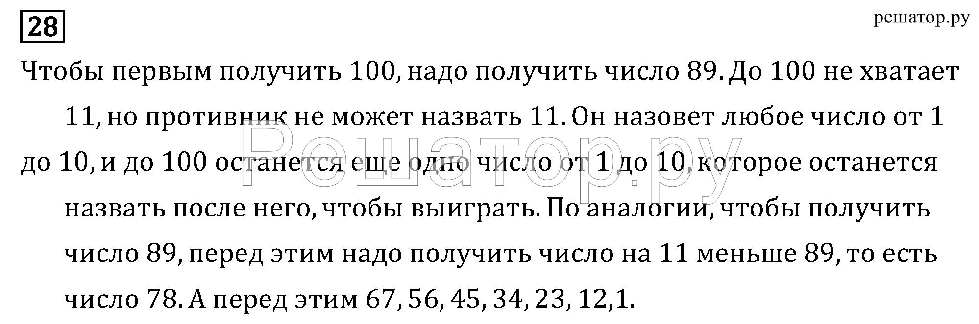Ответ на задачу страничка для любознательных 1 класс моро