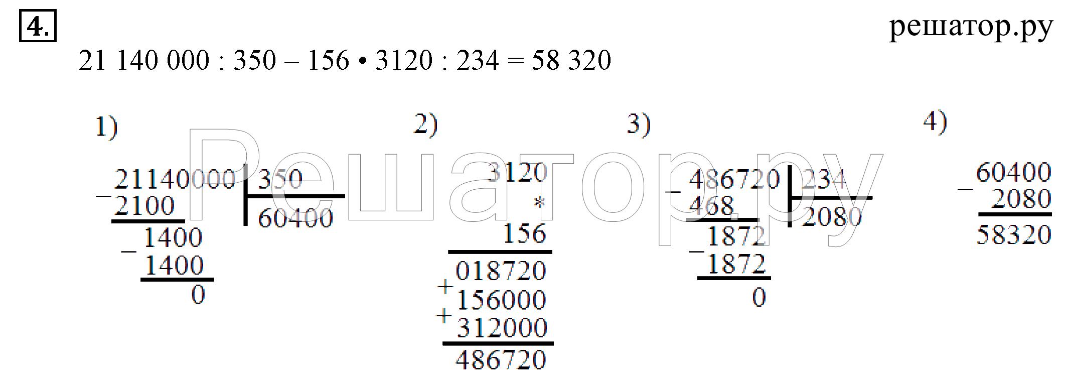 самостоятельные работы петерсон 4 класс решебник