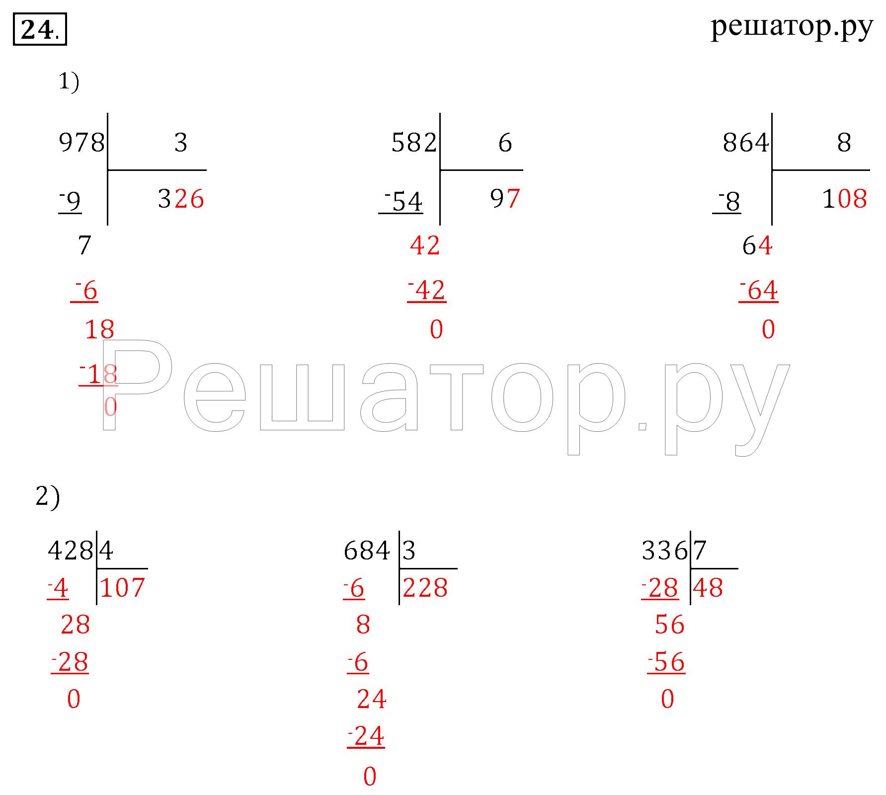 математика рабочая тетрадь 1 часть страница 41