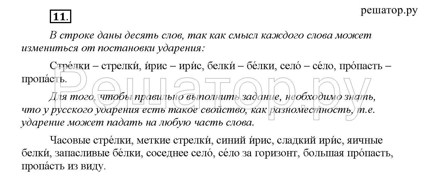 гдз по русскому языку 8 класс уроки