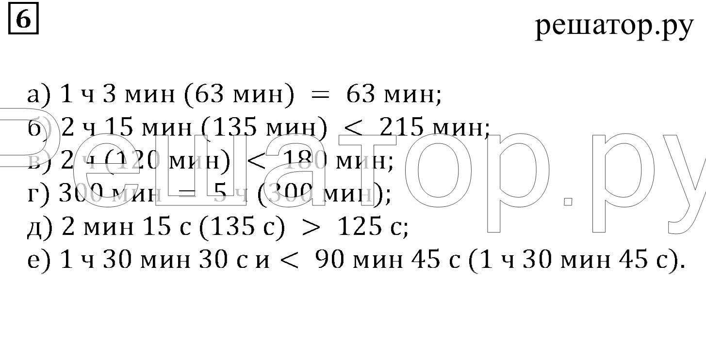 Гдз по математике задачник 5 класс суворова