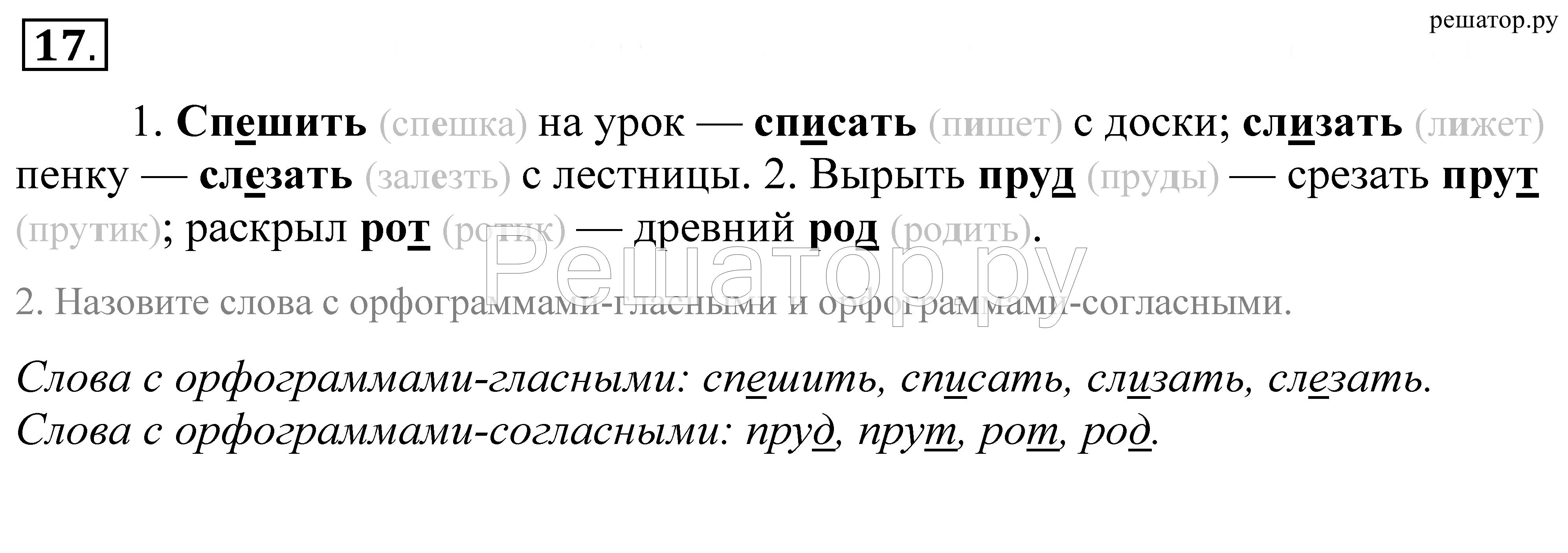 Языку русскому скачать купалова класса решебник по 5
